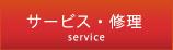 サービス 修理